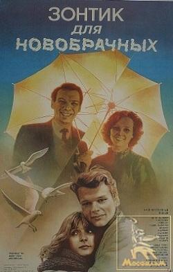 Фильм «Зонтик для новобрачных» (1986 год, СССР )