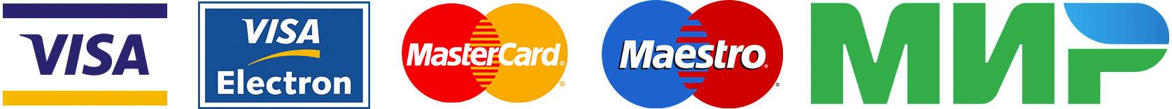 Visa, Visa Electron, MasterCard, Maestro, МИР