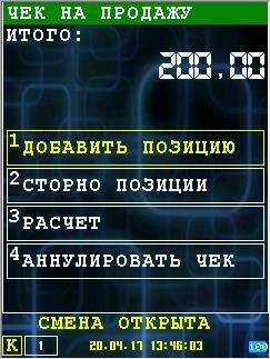 IRAS 900K Промежуточное меню выбора продолжения операции