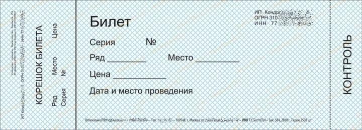 Бланк строгой отчетности в виде билета на концертное мероприятие