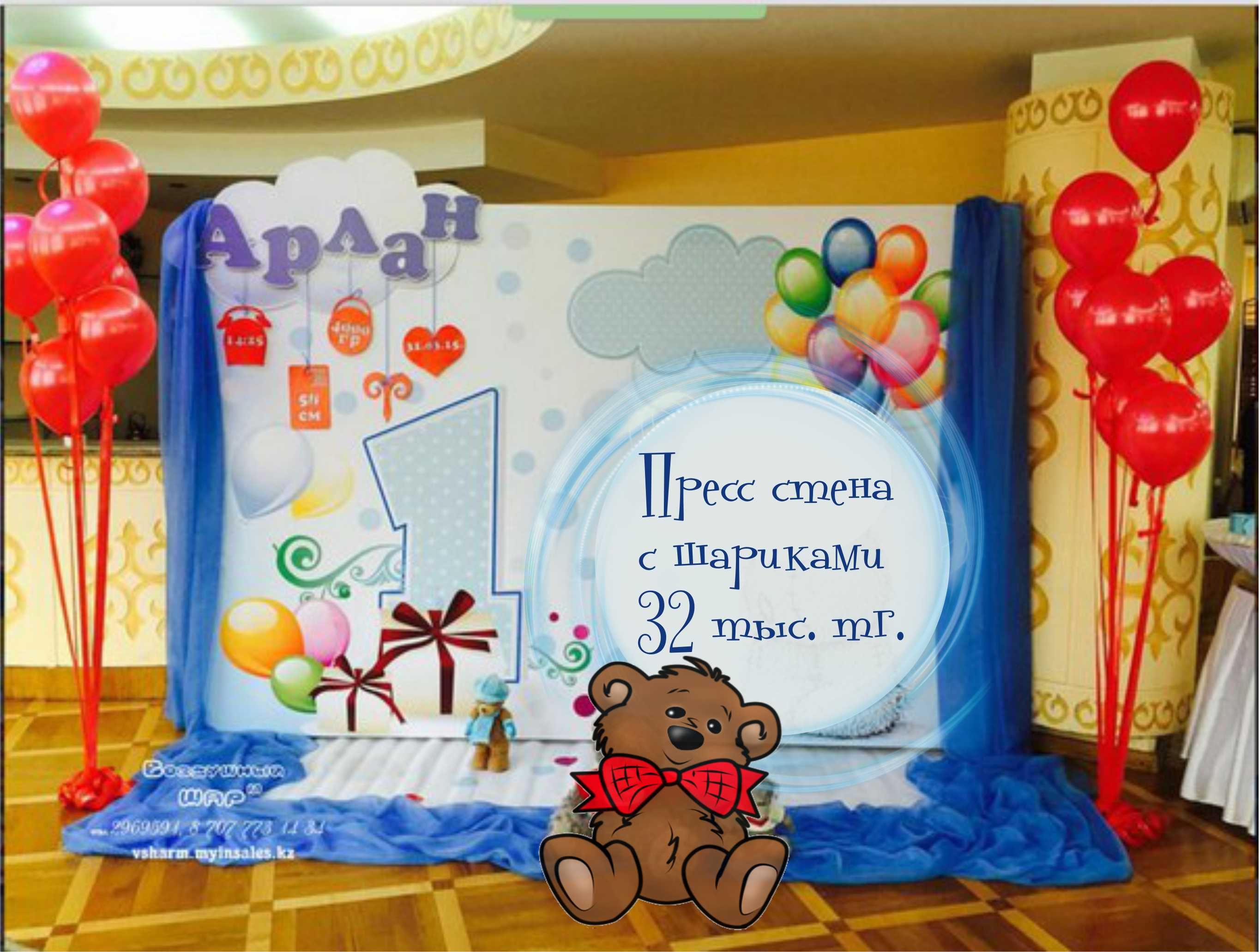 Пресс_стена_на_годик_Алматы_2018.jpg