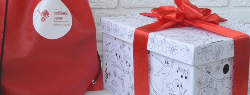 ПОДАРОК для ребёнка и родителей. Если захотите осчастливить набором друзей или близких - у нас есть красивая подарочная упаковка и подарочные наборы!