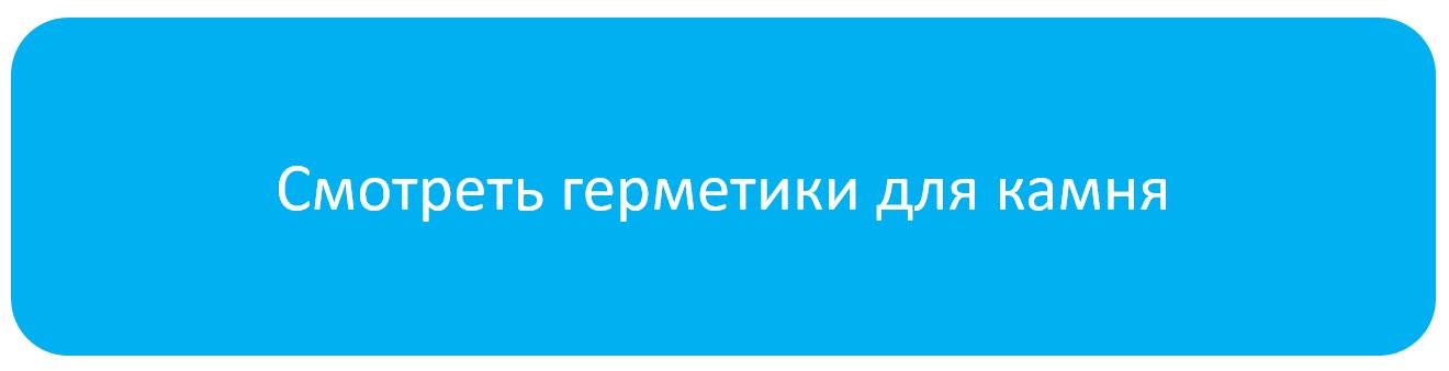 для_камня_герметики.png