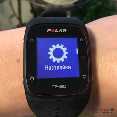 Сопряжение Polar H10 с часами Polar M430