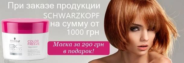 Акция на косметику Svhwarzkopf