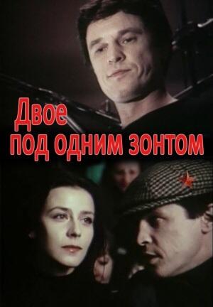 фильм «Двое под одним зонтом»