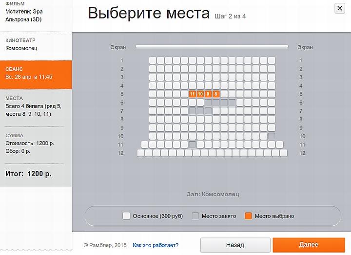 При заказе билетов в интернете чеки выдаются компаниями-получателями денег