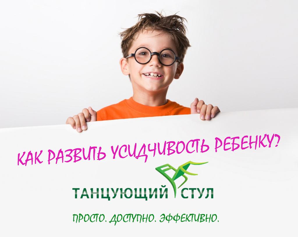 плакат как развить усидчивость ребенку