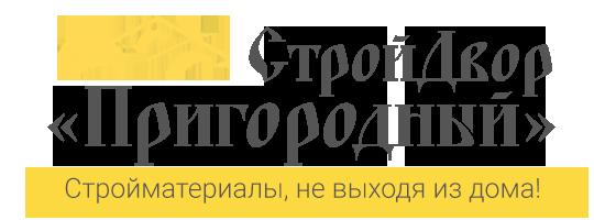 СтройДвор - Продажа пиломатериалов в Кургане