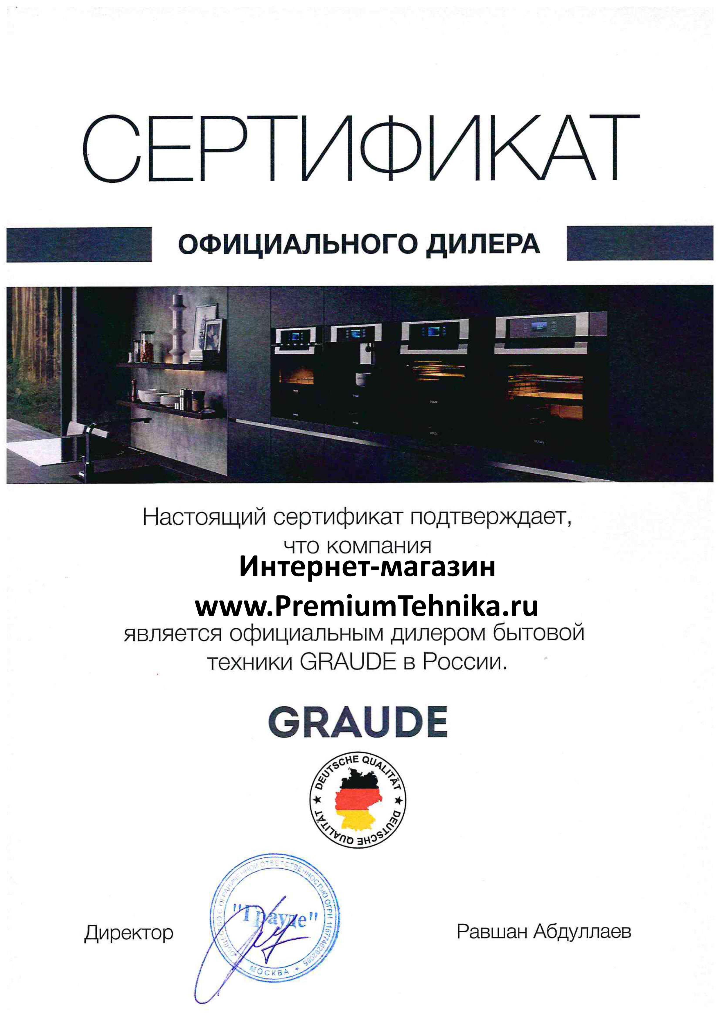 GRAUDE certificate