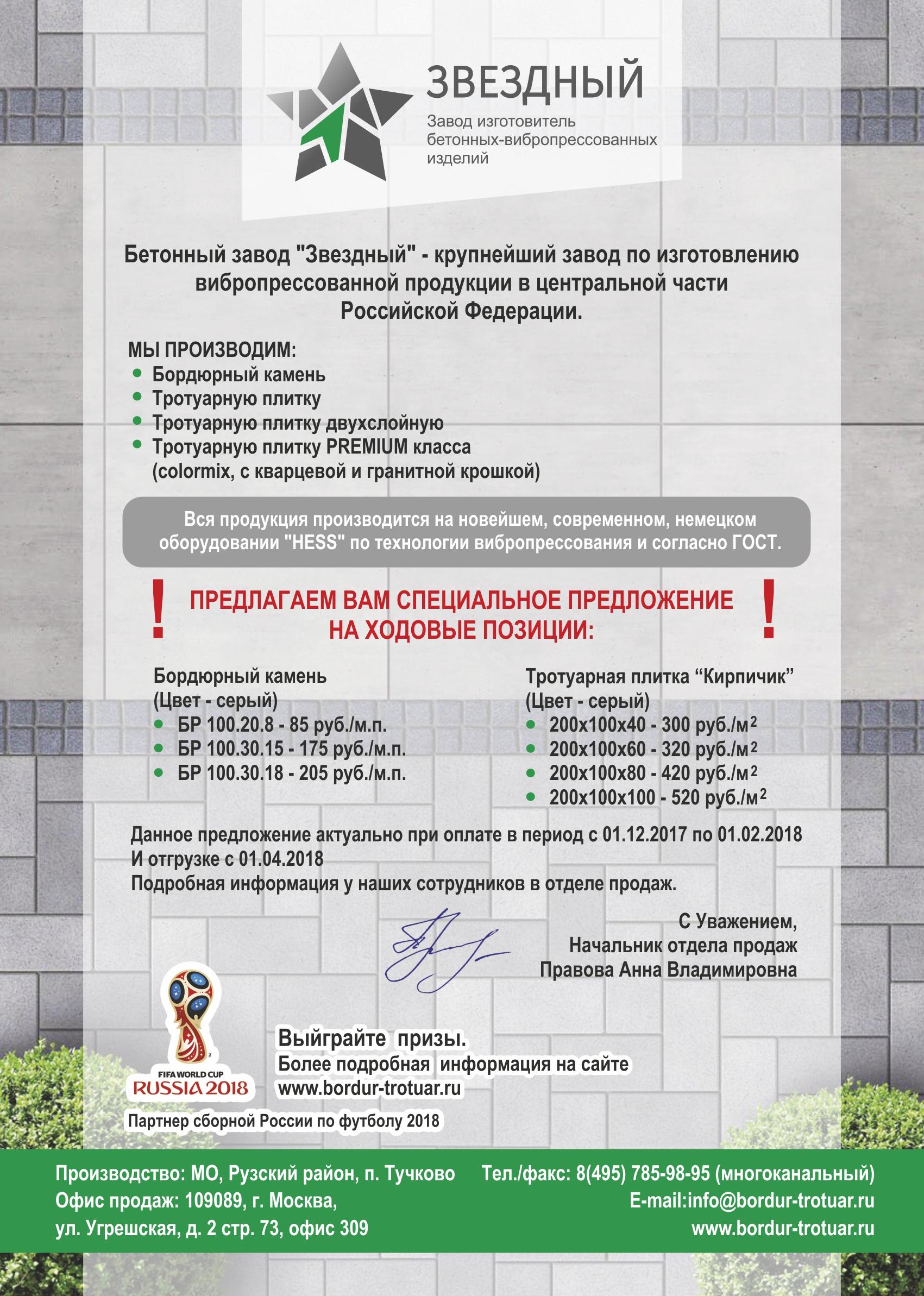 A4_Zvezda-04.jpg