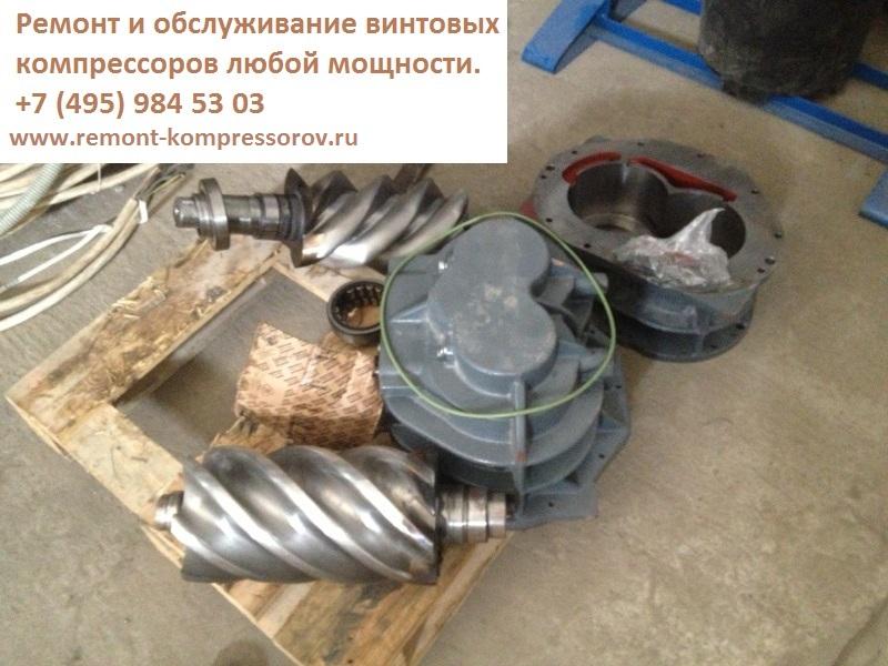 ремонт винтовых компрессорных элементов