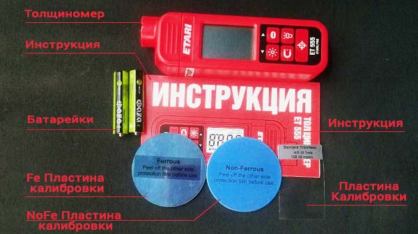 Комплектация толщиномера краски Etari ET-555 (Етари)