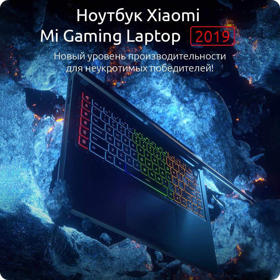"Ноутбук Xiaomi Mi Gaming Laptop 15.6"" (i7-9750H, 16Gb, 512 Gb SSD, RTX 2060) (версия ""2019"", черный)"