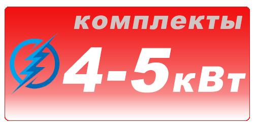 Комплекты ИБП от 4-5 кВт