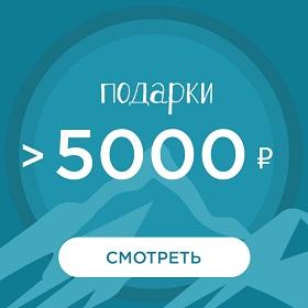 Подарки больше 5000 рублей