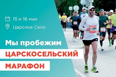 царскосельский марафон 16 мая