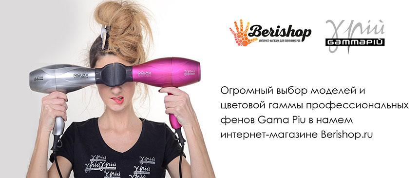 профессиональный фен для волос gamma piu гамма купить в интернет магазине москва недорого цена