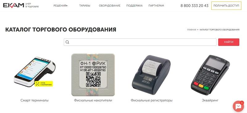 Каталог оборудования в «ЕКАМ»