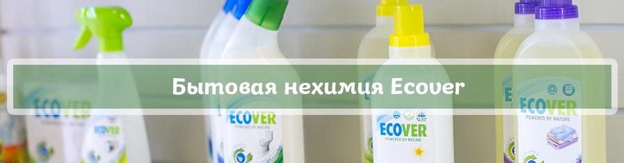 Ecover, моющие средства для дома