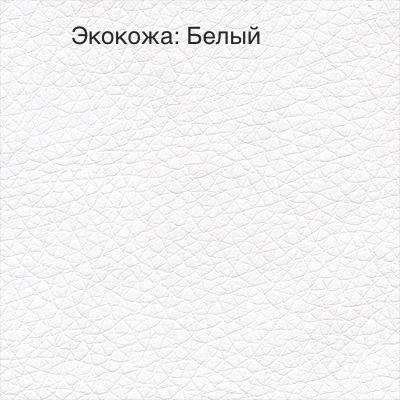 Экокожа-_Белый.jpg