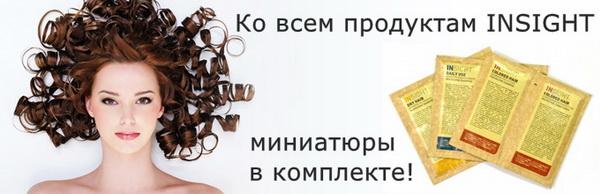 проблники для волос INSIGHT