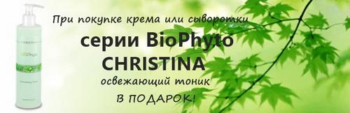 купить кристину линии BioPhyto