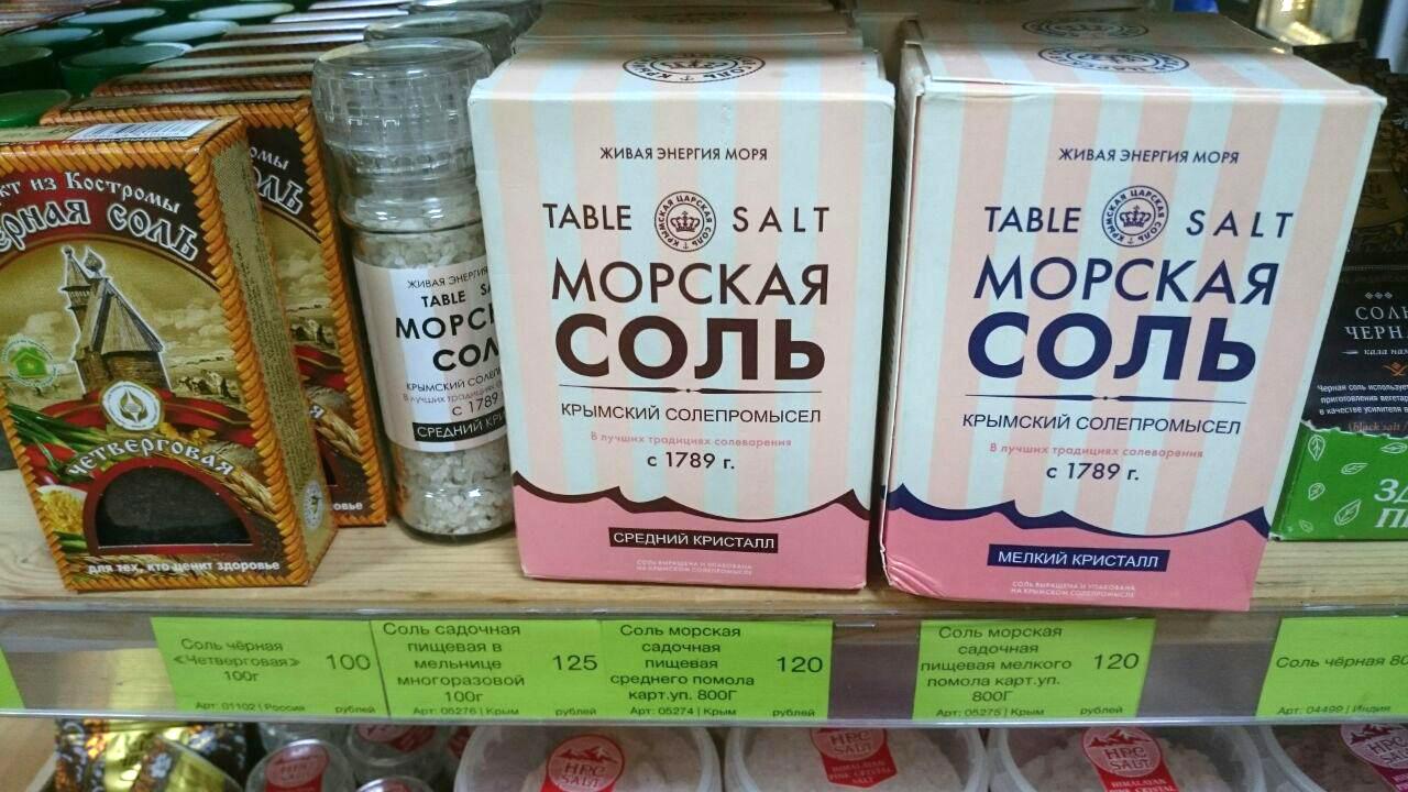 Крымская морская соль в И-МНЕ