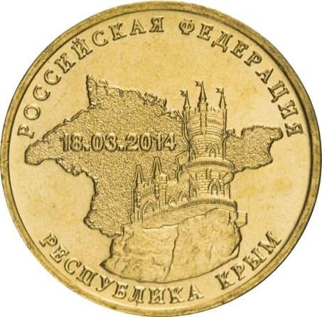 10 рублей 2014 Крым (Российская Федерация)