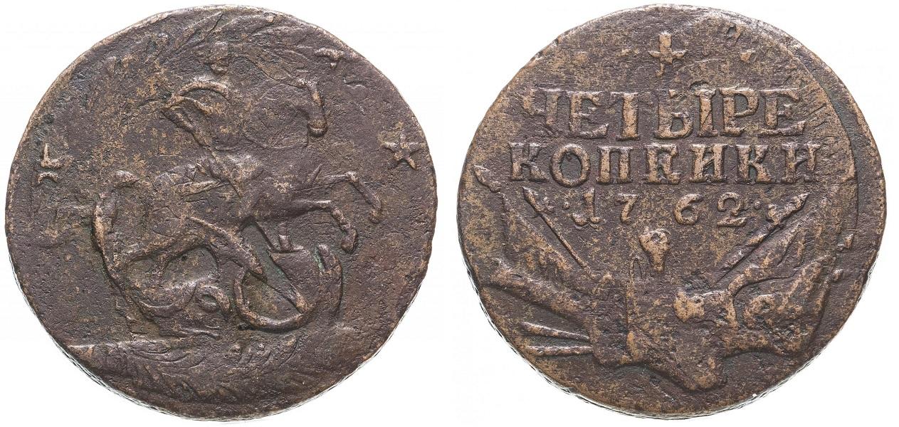 4 копейки Петра III