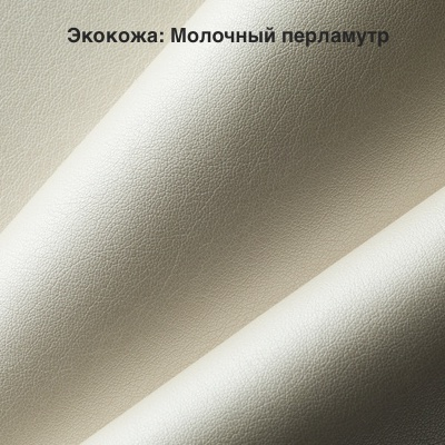 Экокожа-_Молочный_перламутр.jpg