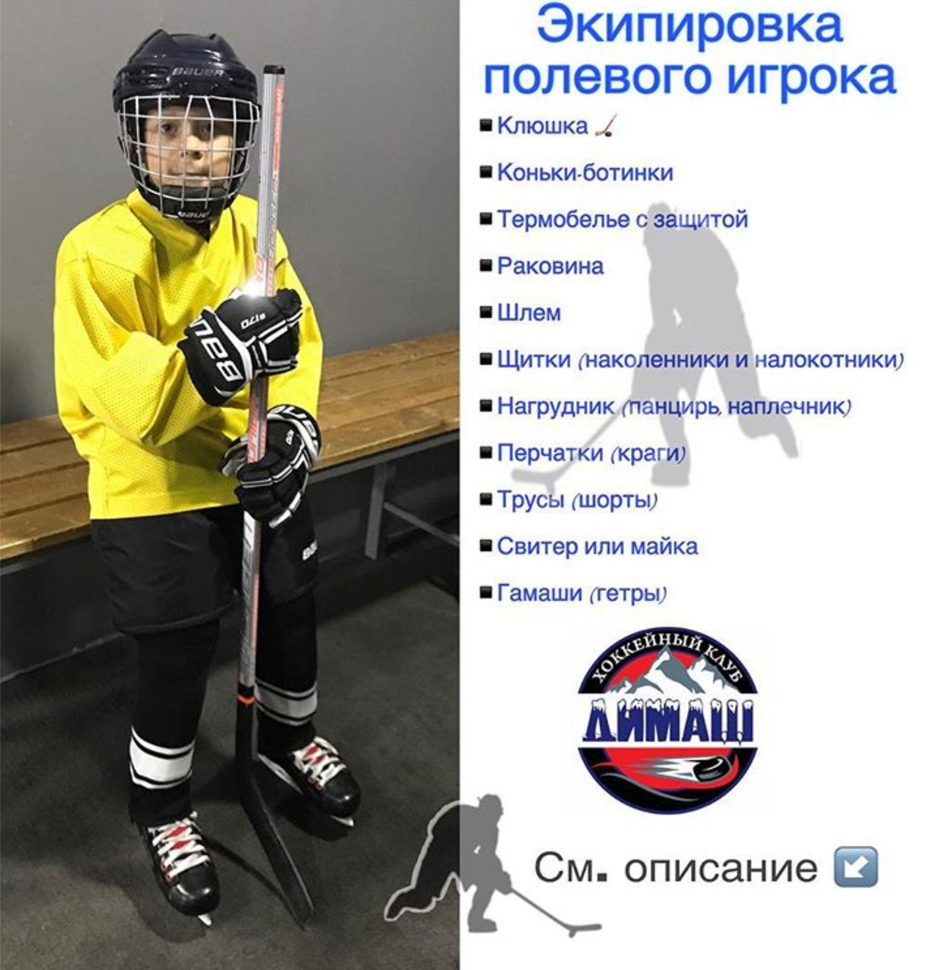 Хоккей_для_детей_в_Алматы.jpg