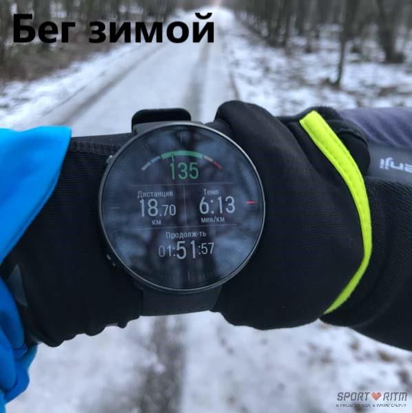 Бег зимой с Polar Vantage M
