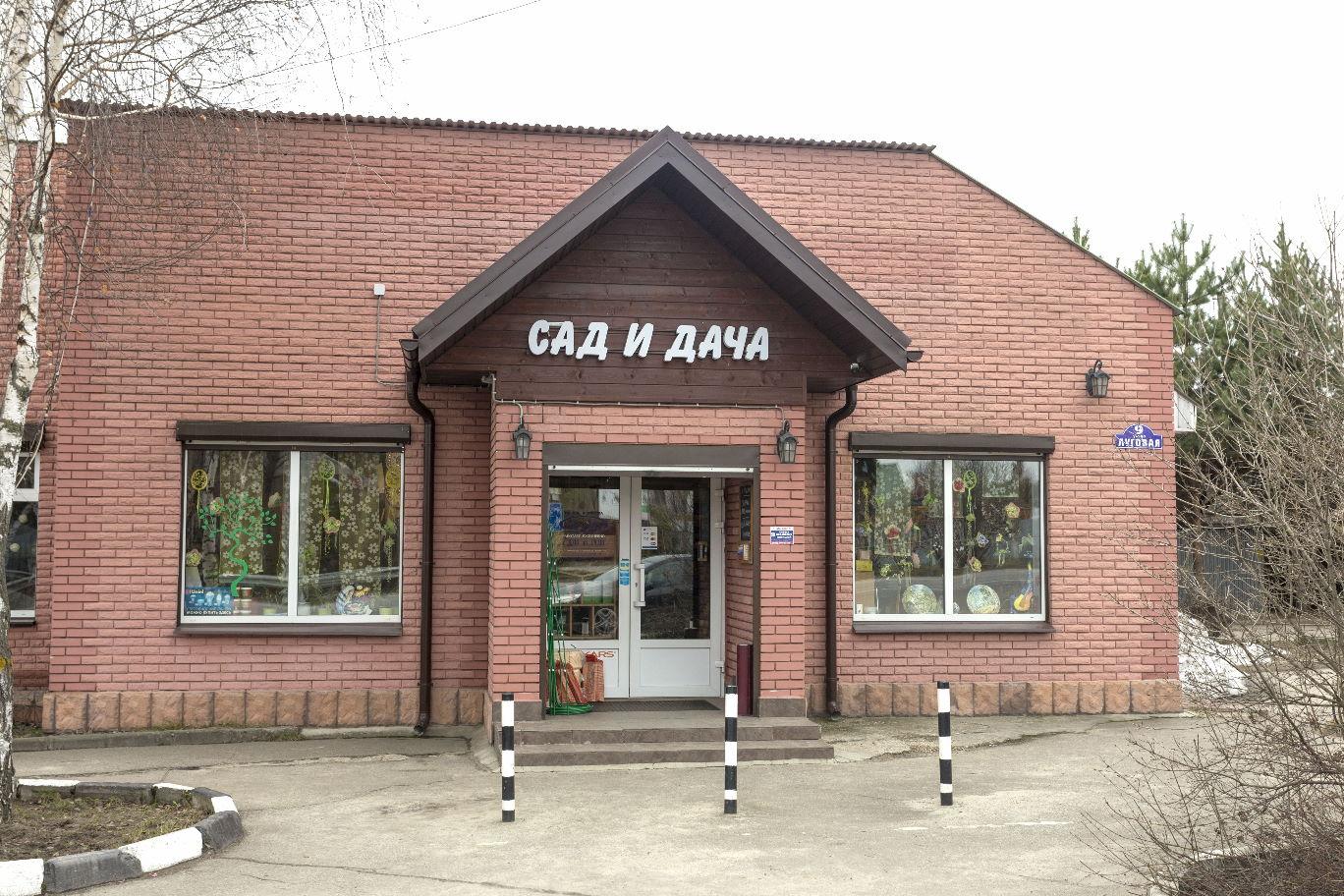 магазин Сад и Дача в д. Осеченки