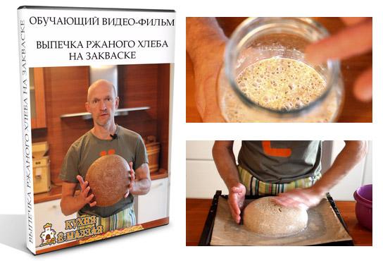 Видеокурс по приготовлению ржаного хлеба на закваске от Ё-Маззая