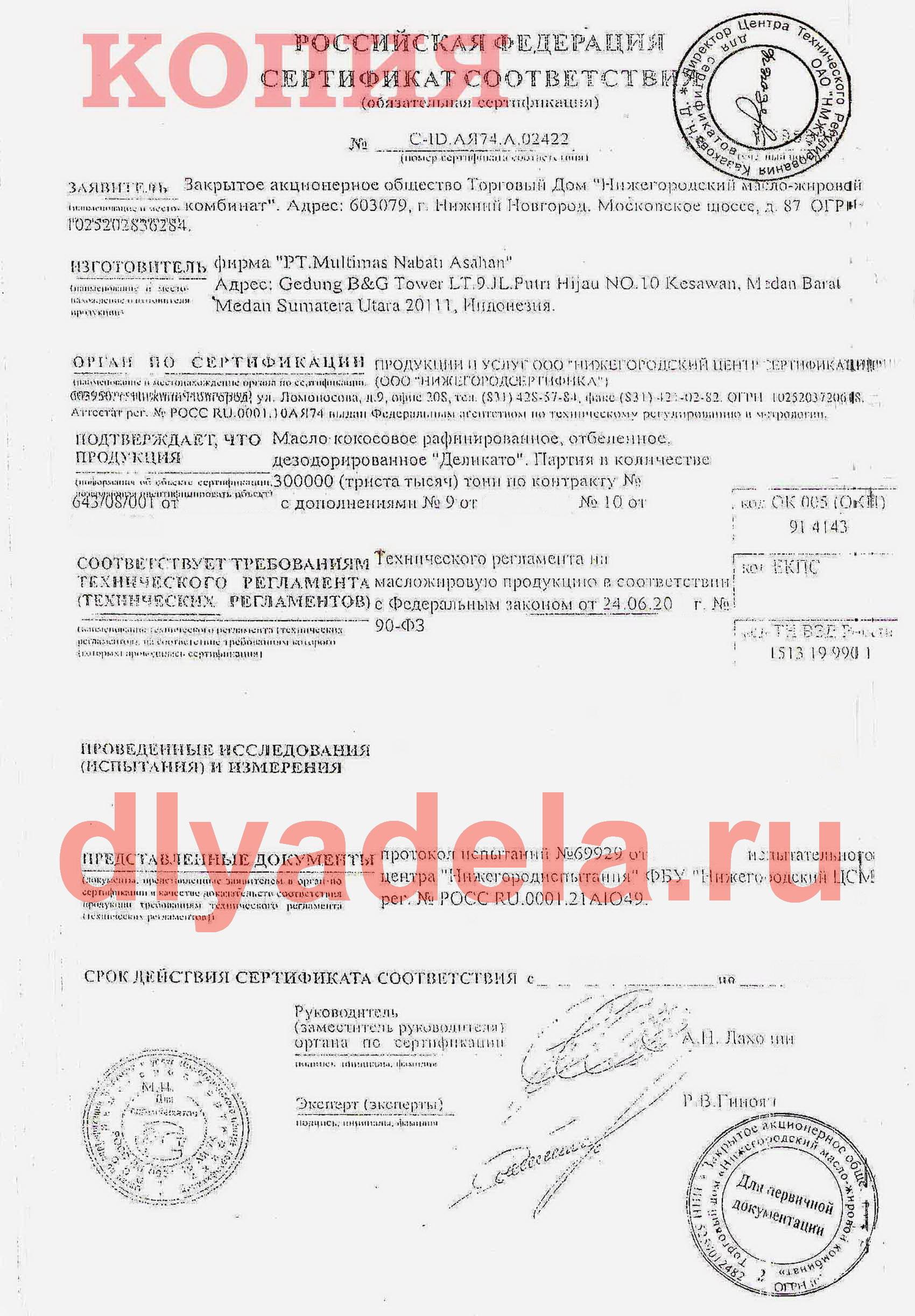 Сертификат соответствия кокосового масла
