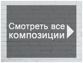Главная_композиция_3.jpg