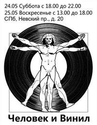 Фестивал Человек и винил. Виниловые пластинки.