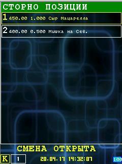 IRAS 900K Сторно позиции