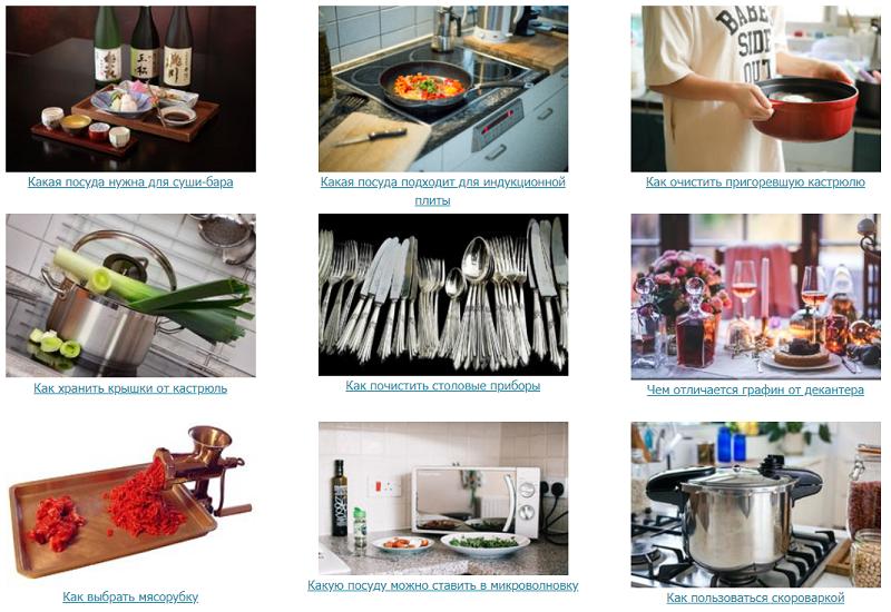 Тематика статьей в блоге интернет-магазина посуды