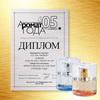 web_aromat_goda_2005.jpg