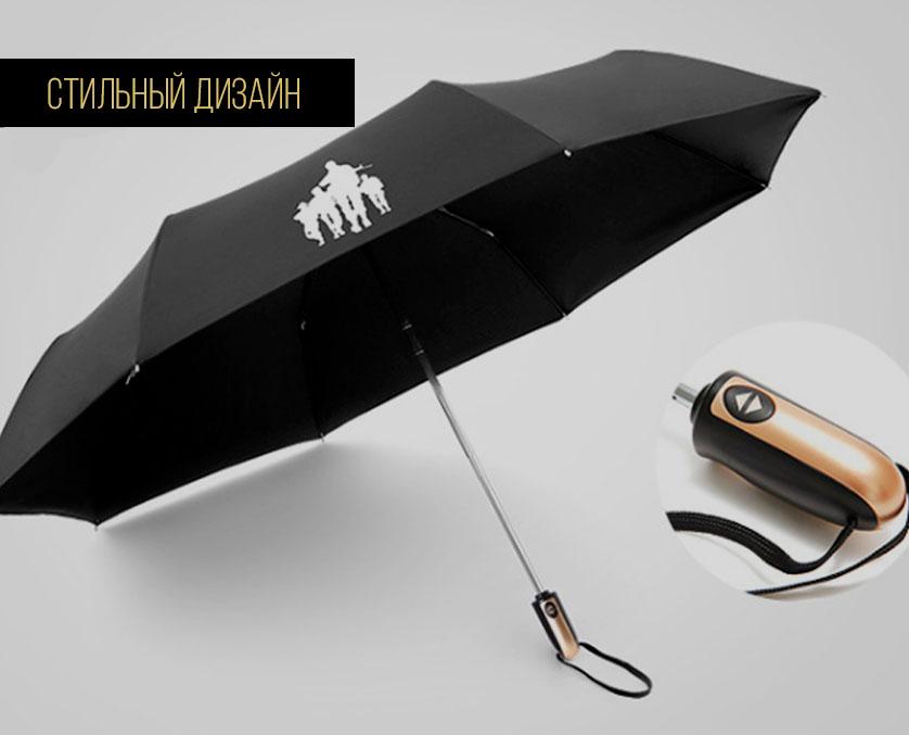 Складной черный зонт | zc armo design