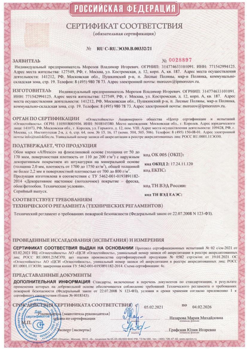 Пожарный сертификат_Аffresco_стр1
