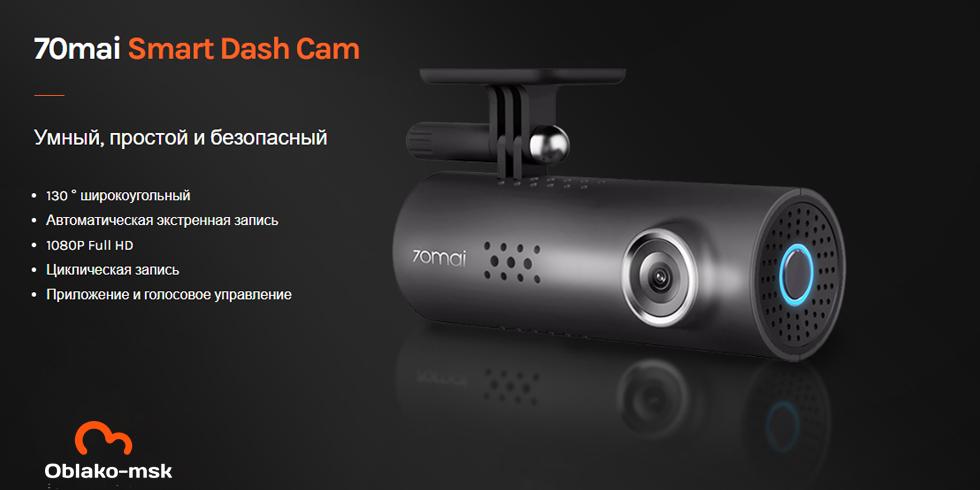 Видеорегистратор 70mai Smart Dash Cam 1S ( с русской озвучкой)