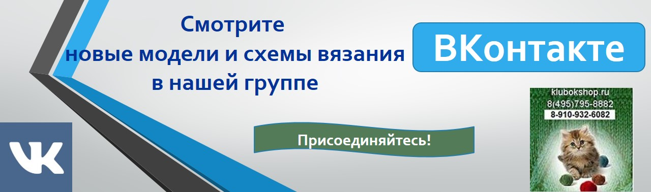 Вконтакте пряжа