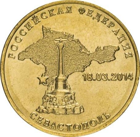 10 рублей 2014 Севастополь (Российская Федерация)