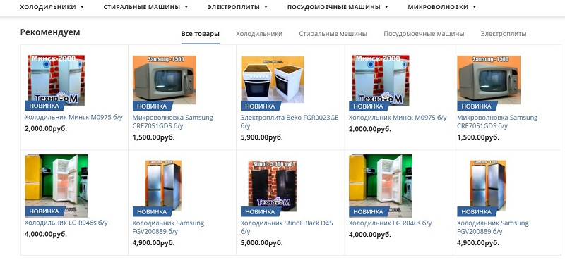 Ассортимент интернет-магазина б/у техники