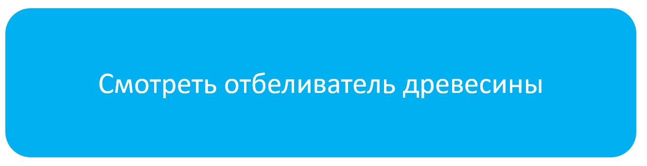 кнопка_отбеливатель.png