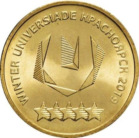 10 рублей 2018 зимняя универсиада в Красноярске 2019 «Логотип»