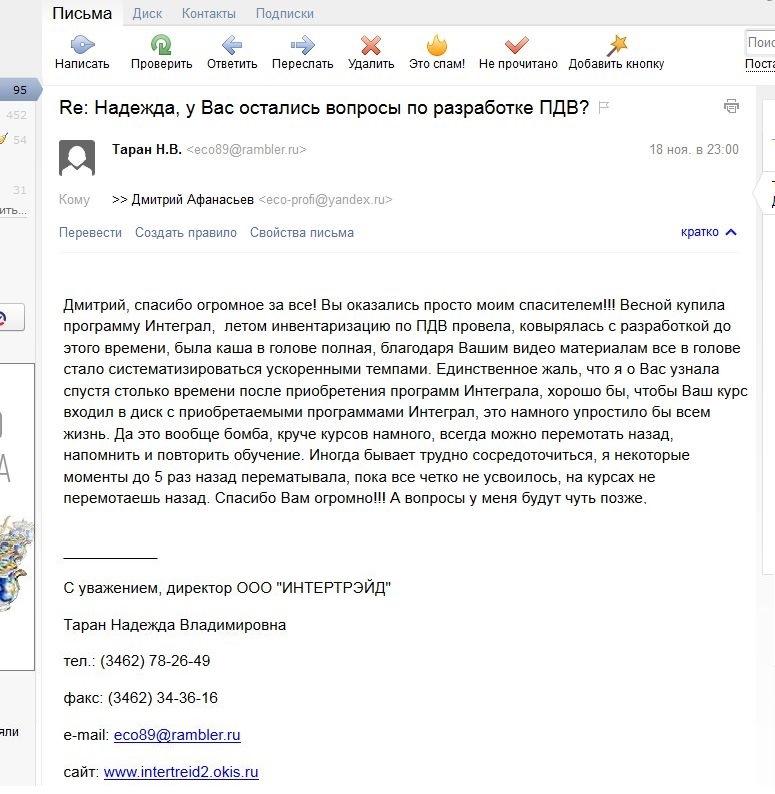 """Отзыв на видеокурс УПРЗА """"Эколог"""" от Дмитрия Афанасьева"""